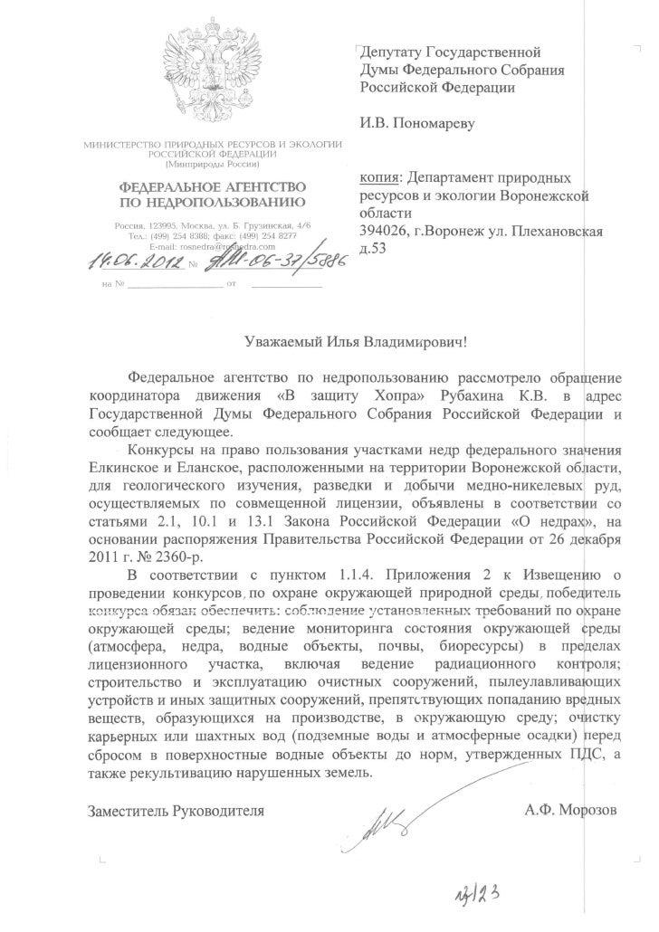 фед. агентство по недропользованию о хопре