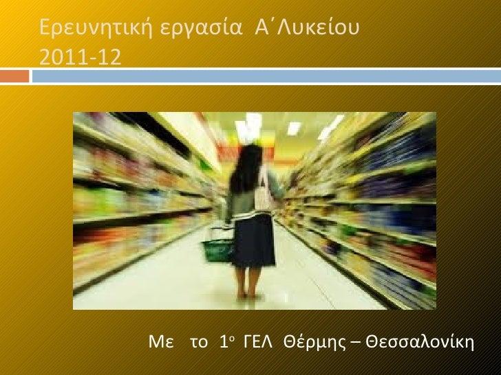 Ερευνητική εργασία Α΄Λυκείου2011-12         Με το 1ο ΓΕΛ Θέρμης – Θεσσαλονίκη