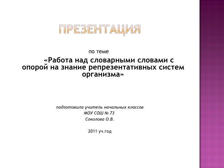 по теме     «Работа над словарными словами сопорой на знание репрезентативных систем               организма»        подго...