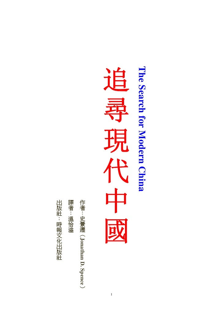 The Search for Modern China追尋現代中國                                                       1                                 ...