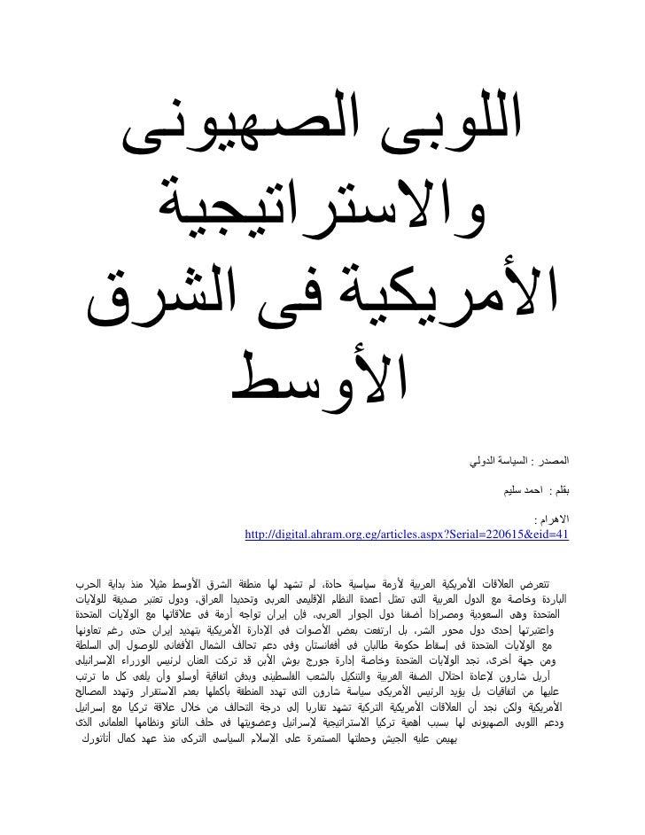 اللىبى الصهيىنى    واالستراتيجية  األهريكية فى الشرق       األوسط                                                 ...