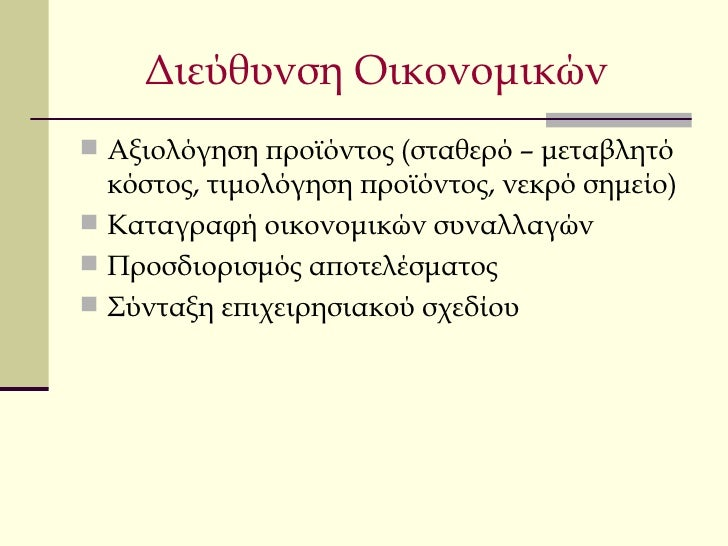 ... Σύνταξη επιχειρησιακού σχεδίου  13. afb4a5ed2b1