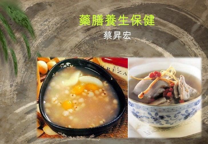 藥膳養生保健 蔡昇宏