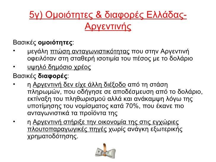 5γ) Ομοιότητες & διαφορές Ελλάδας-                ΑργεντινήςΒασικές ομοιότητες:•   μεγάλη πτώση ανταγωνιστικότητας που στη...