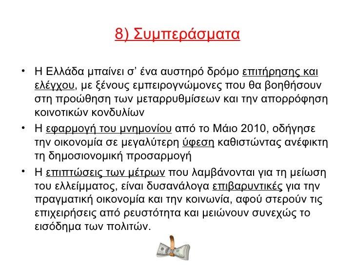 8) Συμπεράσματα• Η Ελλάδα μπαίνει σ' ένα αυστηρό δρόμο επιτήρησης και  ελέγχου, με ξένους εμπειρογνώμονες που θα βοηθήσουν...