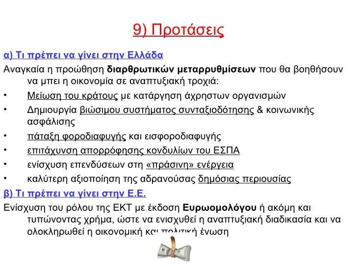 9) Προτάσειςα) Τι πρέπει να γίνει στην ΕλλάδαΑναγκαία η προώθηση διαρθρωτικών μεταρρυθμίσεων που θα βοηθήσουν      να μπει...