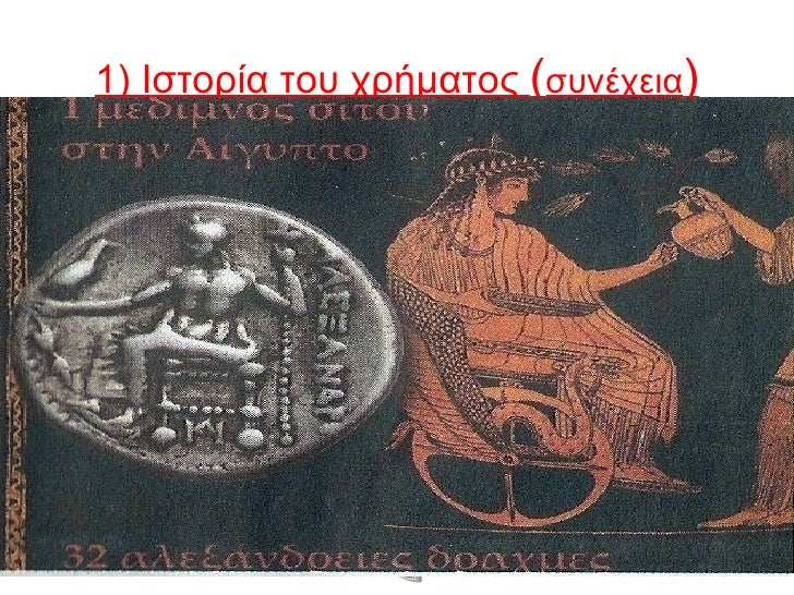 1) Ιστορία του χρήματος (συνέχεια)• Αρχαία Αίγυπτος: τράπεζες-σιταποθήκες ήταν ένα οργανωμένο  δίκτυο με κεντρική τράπεζα ...