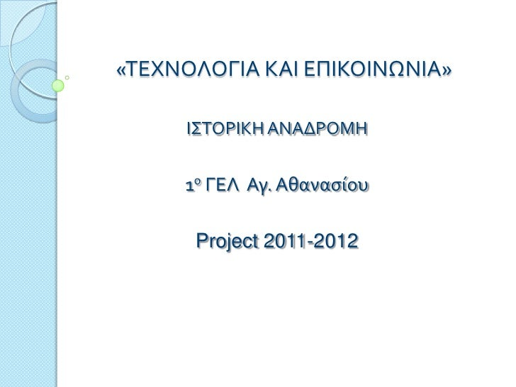 «ΣΕΦΝΟΛΟΓΙΑ ΚΑΙ ΕΠΙΚΟΙΝΩΝΙΑ»     ΙΣΟΡΙΚΗ ΑΝΑΔΡΟΜΗ     1ο ΓΕΛ Αγ. Αθαναςύου      Project 2011-2012