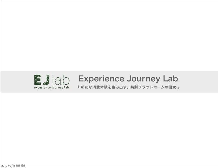 Experience Journey Lab               『 新たな消費体験を生み出す、共創プラットホームの研究 』2012年2月5日日曜日
