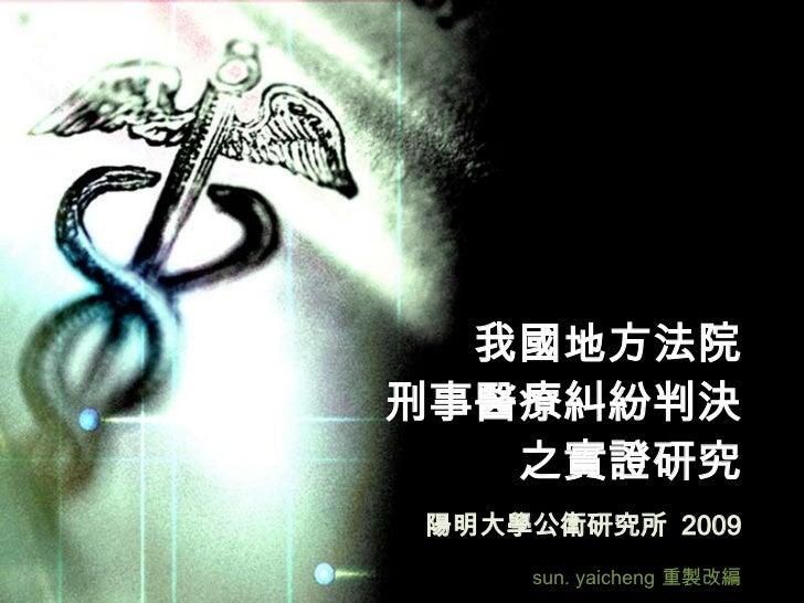 我國地方法院刑事醫療糾紛判決   之實證研究陽明大學公衛研究所 2009    sun. yaicheng 重製改編