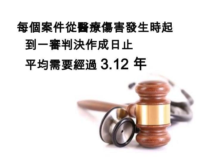 每個案件從醫療傷害發生時起 到一審判決作成日止平均需要經過 3.12   年