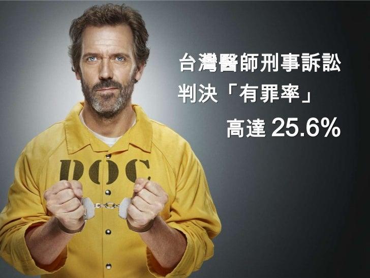 台灣醫師刑事訴訟判決「有罪率」  高達 25.6%