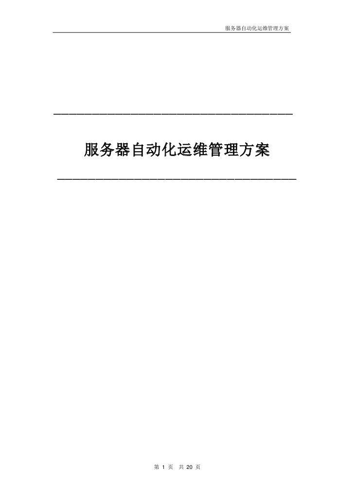 服务器自动化运维管理方案_______________________________   服务器自动化运维管理方案_______________________________             第 1 页   共 20 页