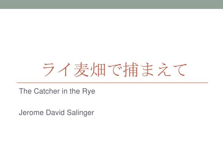ライ麦畑で捕まえてThe Catcher in the RyeJerome David Salinger