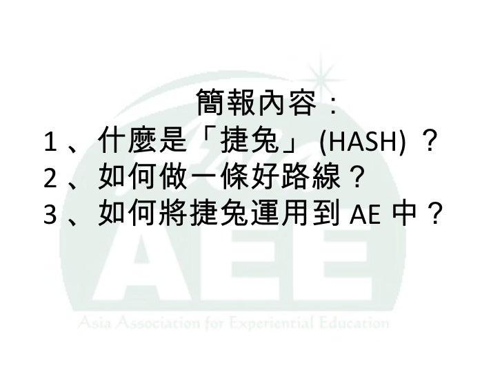 簡報內容:1 、什麼是「捷兔」 (HASH) ?2 、如何做一條好路線?3 、如何將捷兔運用到 AE 中?