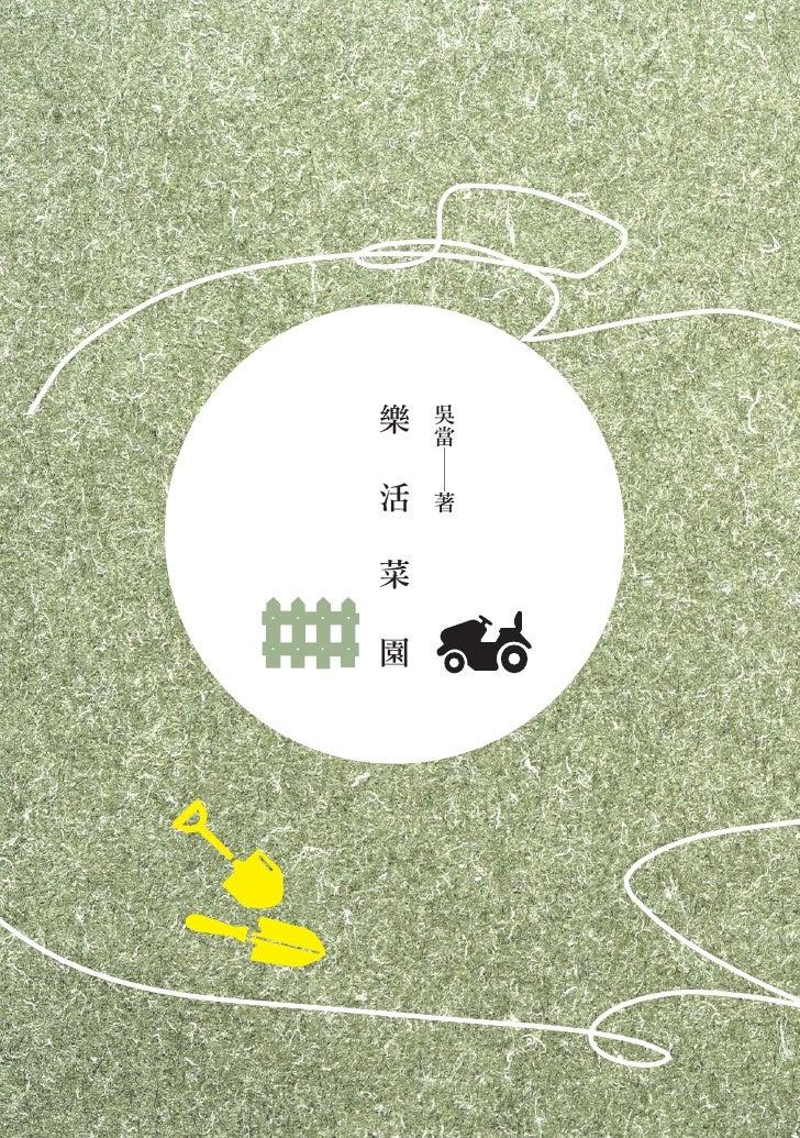 樂     吳     當 活     ─     著 菜 園
