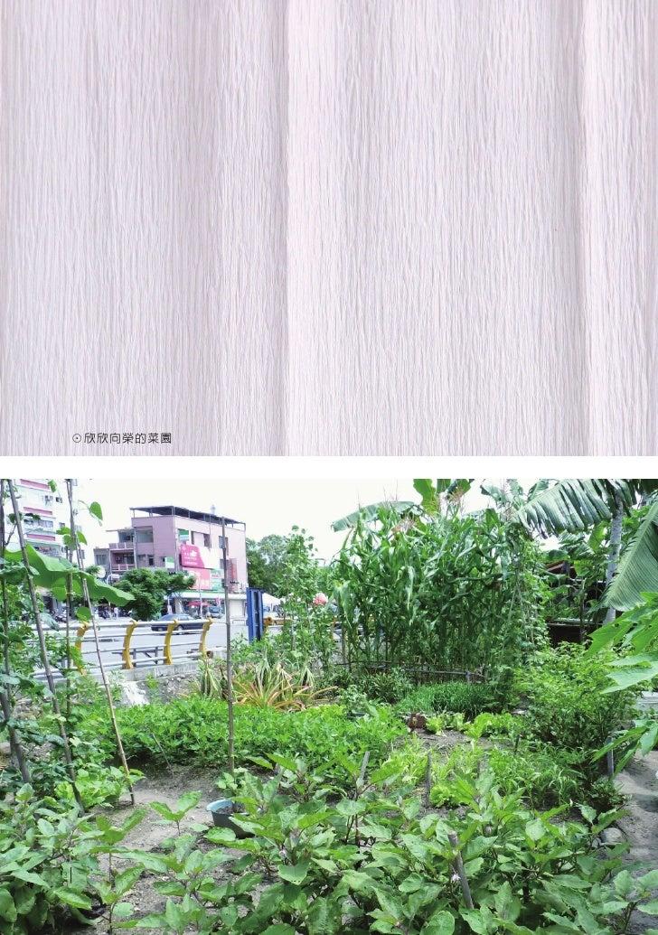 樂活菜園 Slide 3