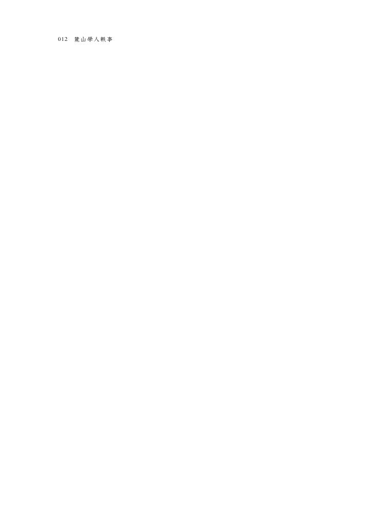 014 麓山學人軼事    「自留學以後,五十年來,日望國家進步,終不可得。今解    放不及兩年,國力日強:社會有正義、有是非;鄉村賭博絕    跡;流氓地痞,予以清除;遊子無業,施以改造。古稱堯天    舜日,恐亦不過如此。古人稱:『朝聞道...