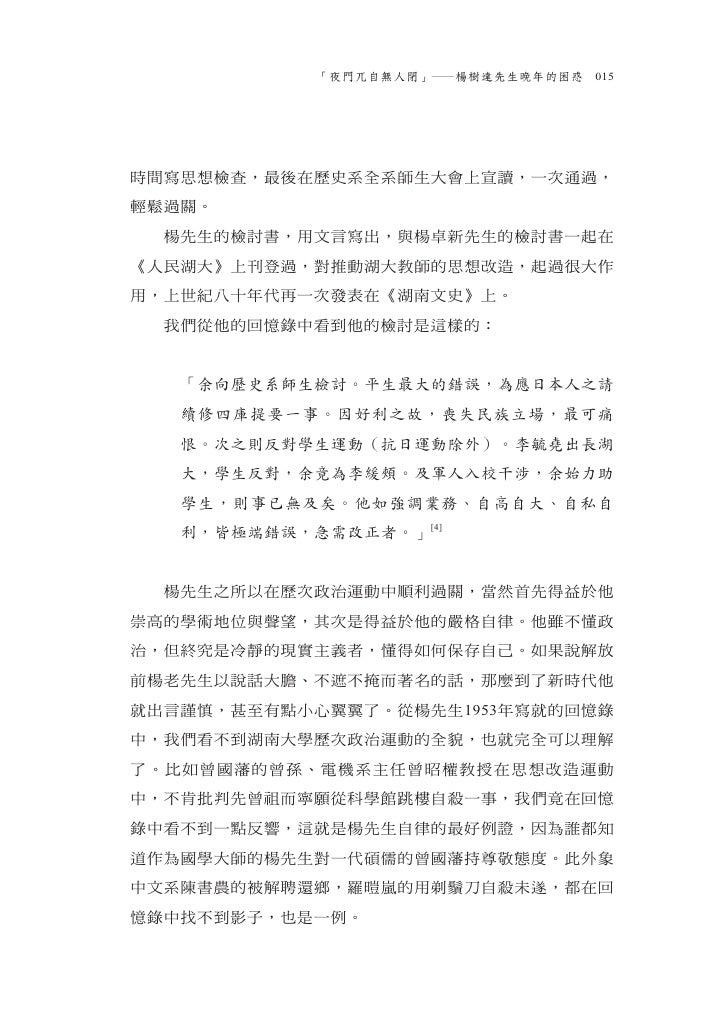 「夜門兀自無人閉」―楊樹達先生晚年的困惑 017  楊榮國先生是一位進步的、革命的教授。三十年代中期參加共產黨,來湖南大學前,曾因從事地下反蔣活動被捕,後由桂林師院院長曾作忠博士出面,保釋出獄。來湖南大學以後不久,於1950年初被任命為湖南大學...