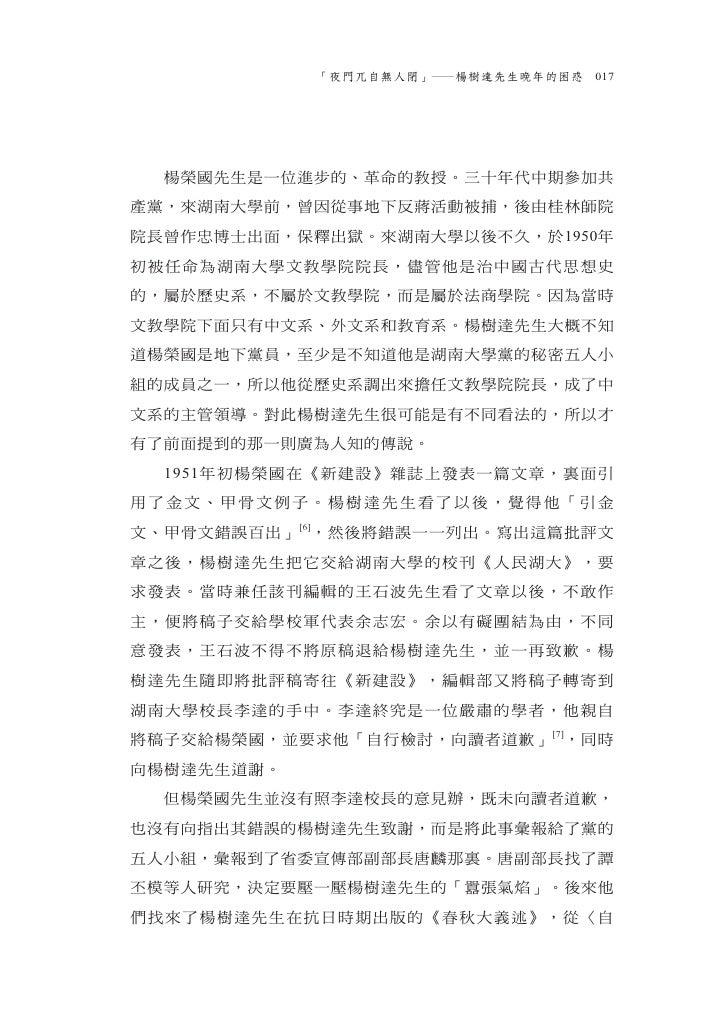 「夜門兀自無人閉」―楊樹達先生晚年的困惑 019      「違教多年,最近兩接惠書,甚為感謝。所論問題,先生在      第二封信裏已作解決,我以為取這種態度較好。」[8]  由於得不到毛的支持,楊老先生便不得不請求離開文教學院,轉入法商學院...