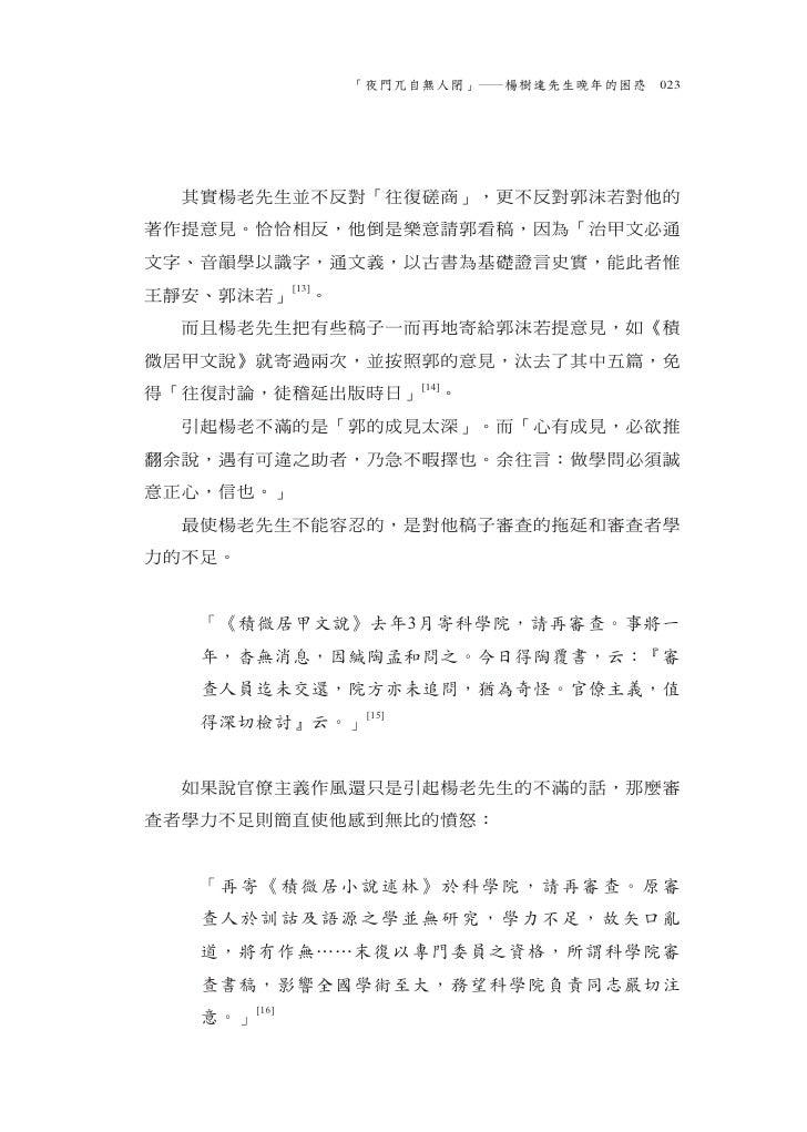 「夜門兀自無人閉」―楊樹達先生晚年的困惑 025注:   [1][2][3][4][5][6][7][8][9][10][11][13][14][15][16][17][18][19]見《積微翁回憶錄‧積微居詩文鈔》,上海古籍出版社1986年版...