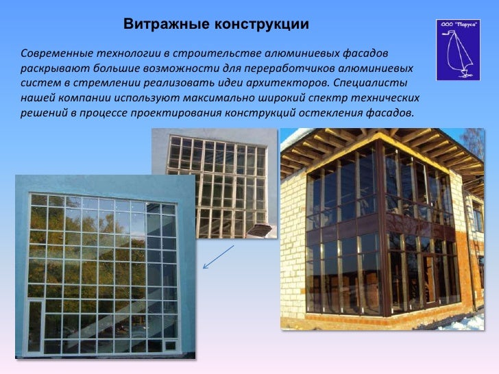 Витражные конструкцииСовременные технологии в строительстве алюминиевых фасадовраскрывают большие возможности для перерабо...
