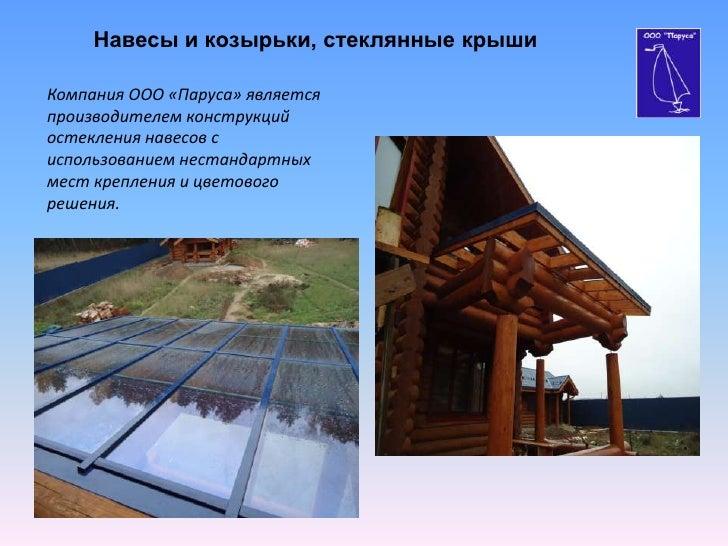 Навесы и козырьки, стеклянные крышиКомпания ООО «Паруса» являетсяпроизводителем конструкцийостекления навесов сиспользован...