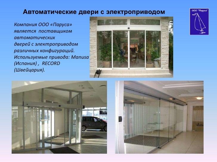 Автоматические двери с электроприводомКомпания ООО «Паруса»является поставщикомавтоматическихдверей с электроприводомразли...