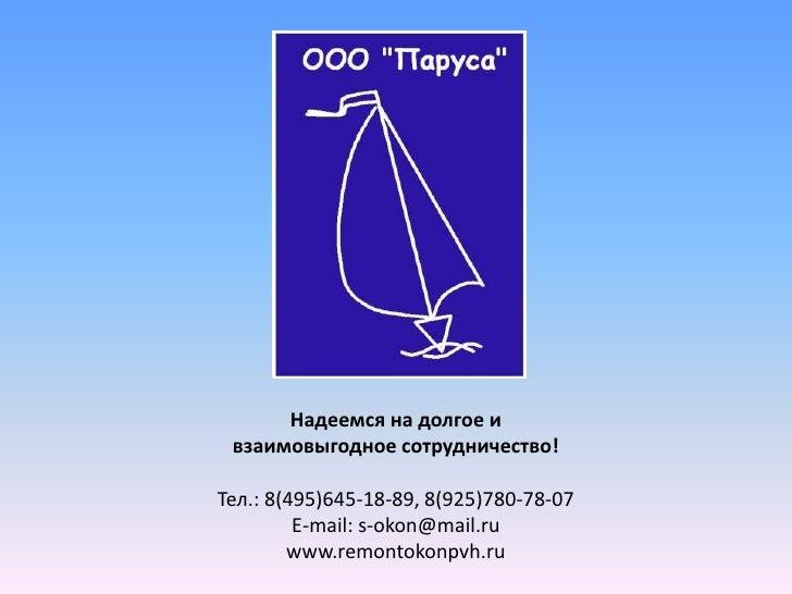 Надеемся на долгое и взаимовыгодное сотрудничество!Тел.: 8(495)645-18-89, 8(925)780-78-07         E-mail: s-okon@mail.ru  ...