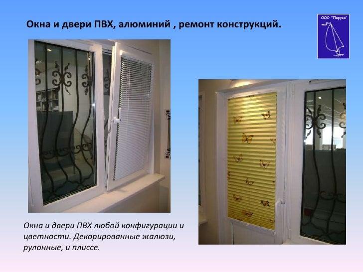 Окна и двери ПВХ, алюминий , ремонт конструкций.Окна и двери ПВХ любой конфигурации ицветности. Декорированные жалюзи,руло...