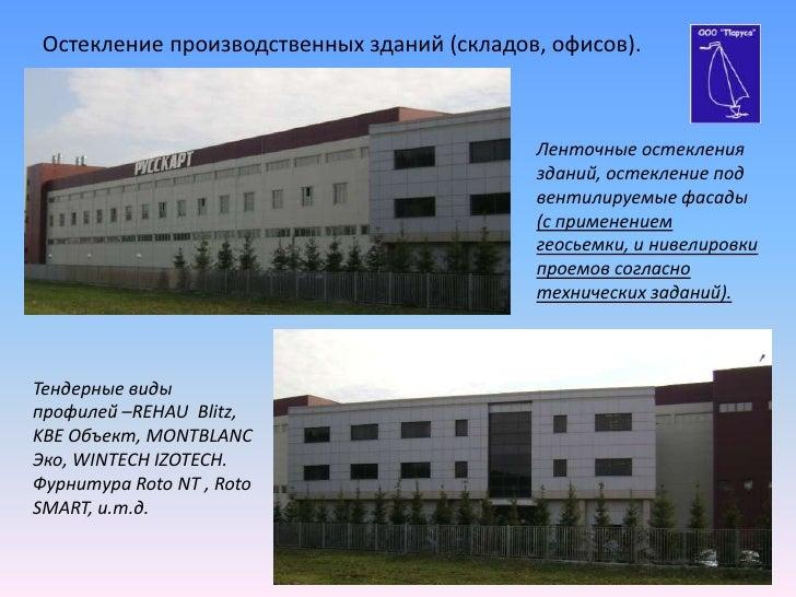 Остекление производственных зданий (складов, офисов).                                            Ленточные остекления     ...