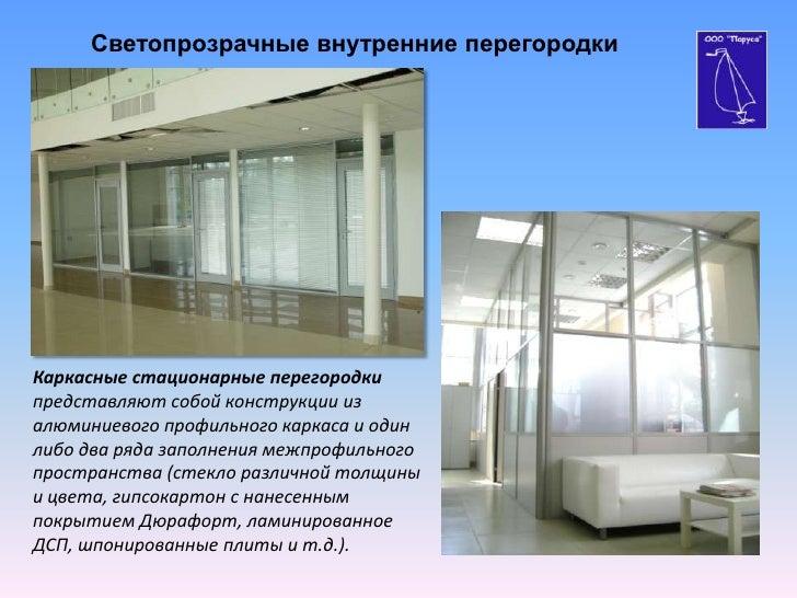 Светопрозрачные внутренние перегородкиКаркасные стационарные перегородкипредставляют собой конструкции изалюминиевого проф...