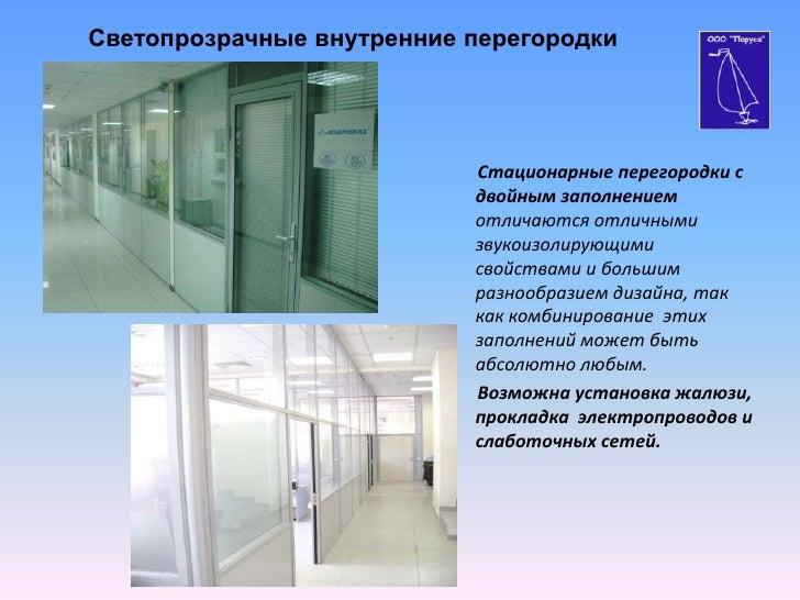 Светопрозрачные внутренние перегородки                           Стационарные перегородки с                           двой...