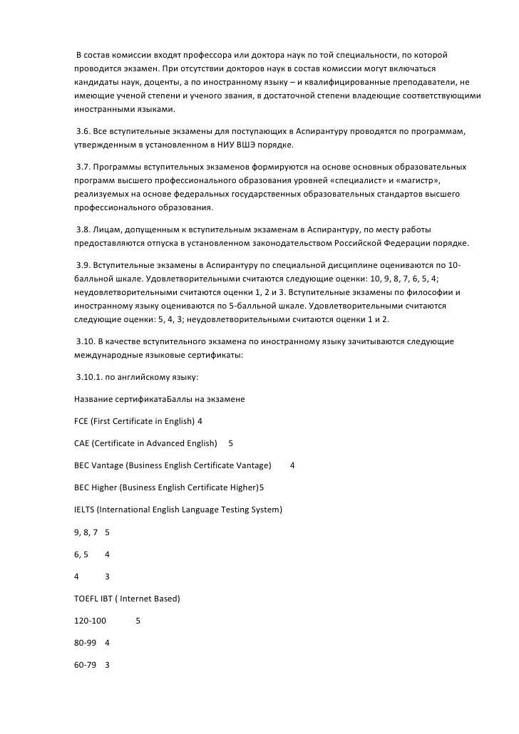 Реферат и правила 7