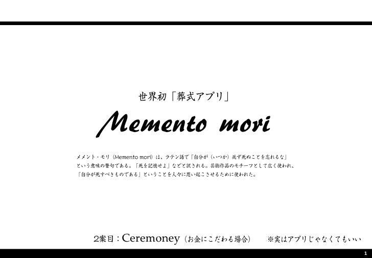 Memento mori Ceremoney               1
