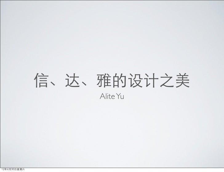 信、达、雅的设计之美                  Alite Yu12年6月30日星期六