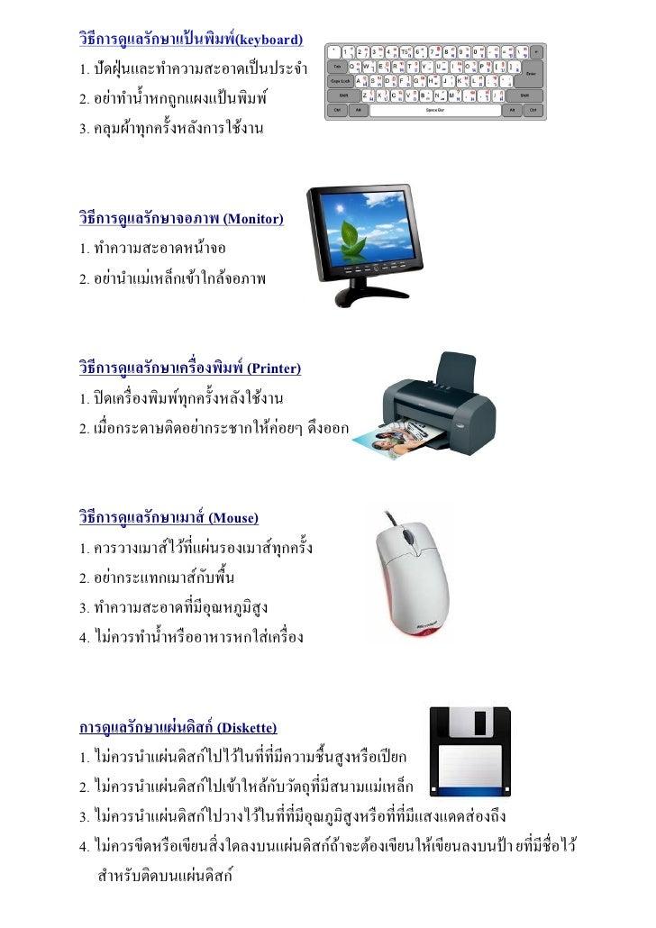 วิธีการดูแลรักษาแปนพิมพ์(keyboard)                   ้1. ปัดฝุ่ นและทาความสะอาดเป็ นประจา2. อย่าทาน้ าหกถูกแผงแป้ นพิมพ์3....