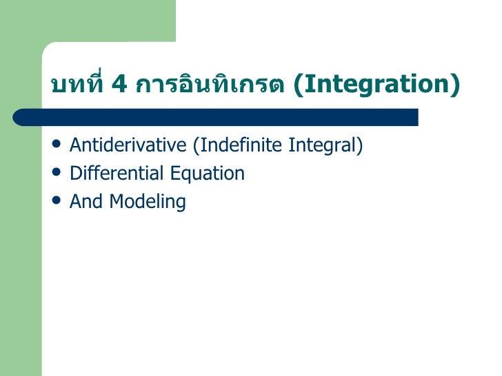 บทที่ 4 การอินทิเกรต (Integration)   Antiderivative (Indefinite Integral)   Differential Equation   And Modeling