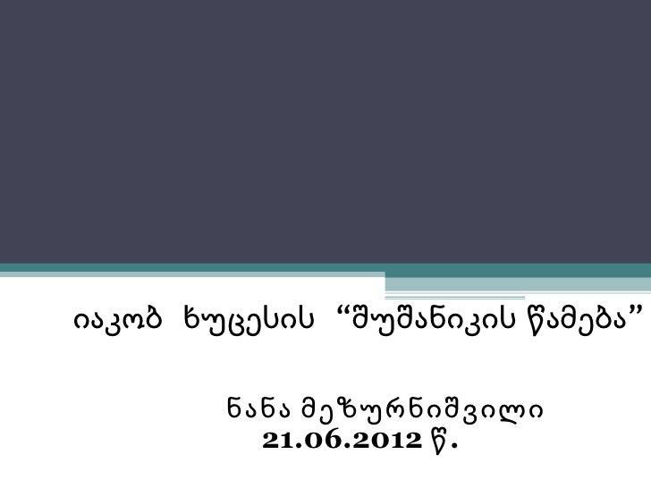 """იაკობ ხუცესის """"შუშანიკის წამება""""        ნანა მეზურნიშვილი          21.06.2012 წ ."""