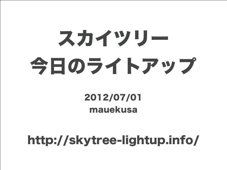 スカイツリー今日のライトアップ         2012/07/01          mauekusahttp://skytree-lightup.info/