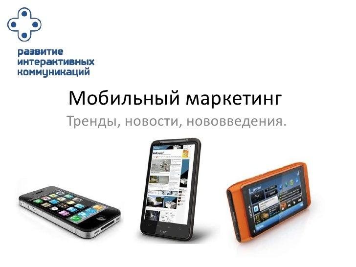 Мобильный маркетингТренды, новости, нововведения.