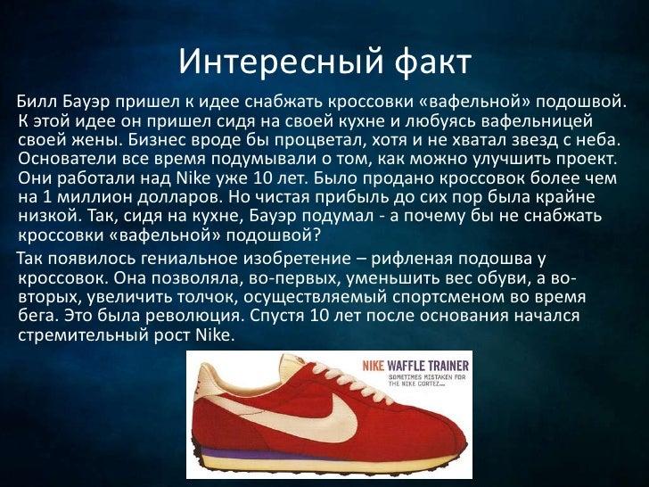 Идеи с неба… В 1979 году компания Nike предлагает еще одну инновацию. В этом году в Nike пришелавиаинженер Фрэн Руди, кото...