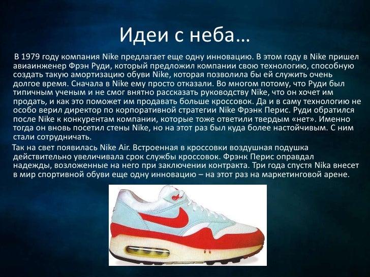Nike и ЛегендаЭто был 1985 год. Компания Nike активноспонсировала многих баскетболистов NBA.Но именно в этом году она закл...