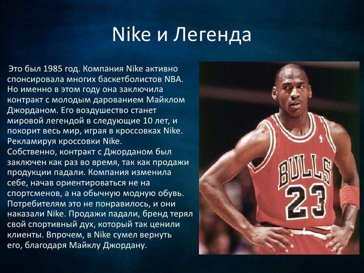 Интересный фактДжордан не только рекламировал Nike. Он еще и игралтолько в кроссовках специально разработанных поднего, ко...