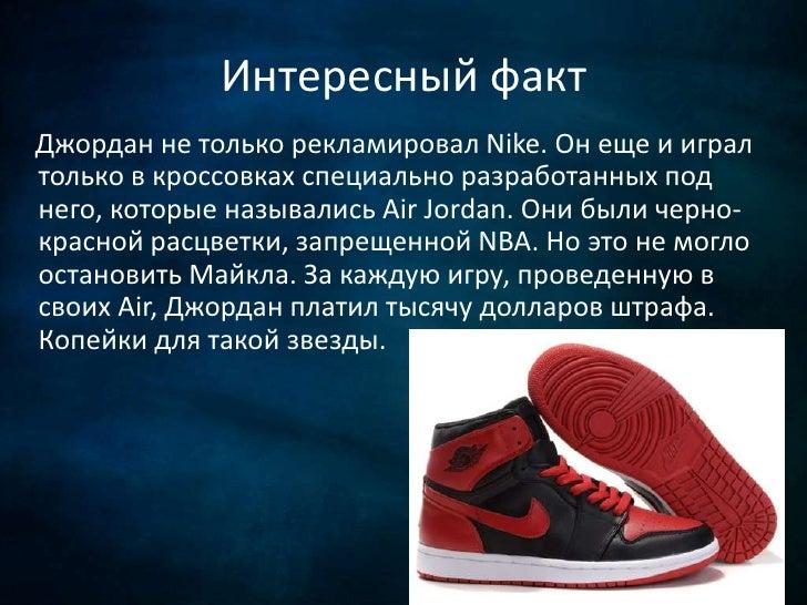 Nike, специальные               мероприятия, технологии и                      новшестваNike стала символом мирового спорт...