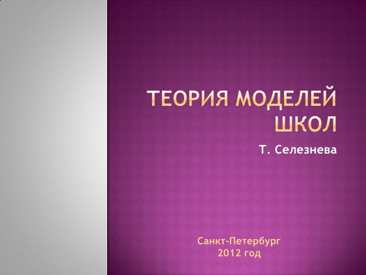 Т. СелезневаСанкт-Петербург   2012 год