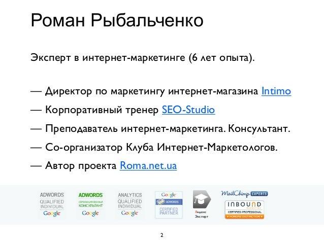 Генерация дешёвых заявок от потенциальных клиентов Slide 2