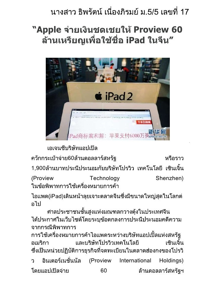 """Apple                              Proview 60                                  iPad                601,900Proview        ..."