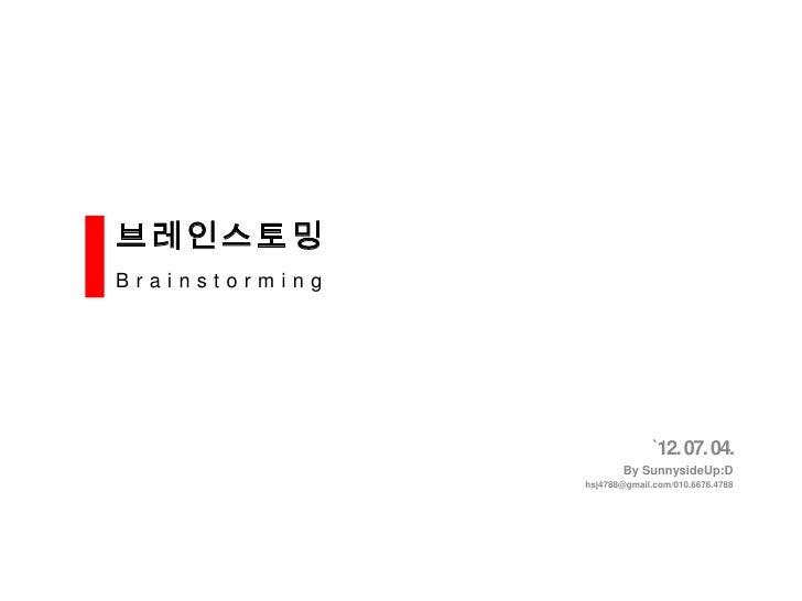 브레인스토밍Brainstorming                              `12. 07. 04.                       By SunnysideUp:D                hsj478...