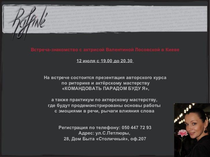Встреча-знакомство с актрисой Валентиной Лосовской в Киеве                  12 июля с 19.00 до 20.30     На встрече состои...